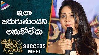 Rakul Preet Speech | Jaya Janaki Nayaka Movie Success Meet | Bellamkonda Srinivas | Boyapati Srinu