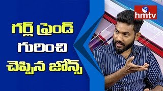 Wirally Director Jones Katre Speaks About His Girl Friend | hmtv Interview With Wirally Team