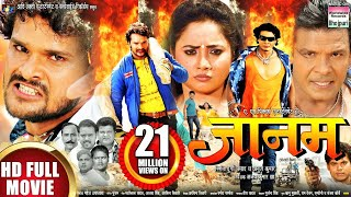 JAANAM | Khesari lal Yadav,Rani Chatterjee | BHOJPURI NEW MOVIE 2017