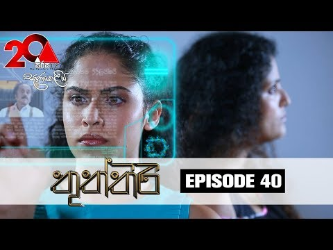 Thuththiri Sirasa TV 07th August 2018 Ep 40 [HD]