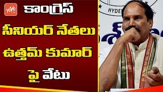 Telangana Congress Senior Leaders Serious on Uttam Kumar | Telangana Politics