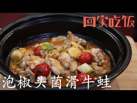 陸綜-回家吃飯-20160913 彩蔬豌豆滑雞丁泡椒老人頭菌滑牛蛙