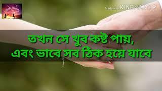 avoid, valobasar golpo,bangla love story, sad love