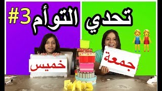 تحدي التوأم الجزء #3👭 انصدمنا ! 😱| ?!Twin Telepathy Challenge! Reading Each Other's Mind