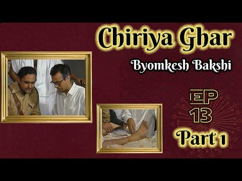 Byomkesh Bakshi: Ep#13 - Chiriya Ghar Part 1 video