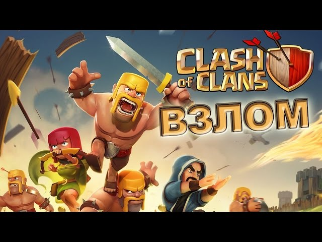 Смотреть видео Взлом Clash of Clans на iOS, возможно ли? онлайн на сайте Се