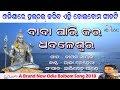 A Brand New Odia Bolbom Song 2018   Baba Pari Kara Dhableshwar   Raja Behera