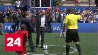 Путин пришел в Парк футбола на Красной площади - Россия 24