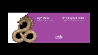 Ebudhou Pakhangba And His Seven Clans - Manipuri/Meitei Folk Fusion Music