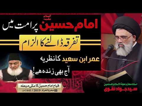 Ummat mai Tafarqa Daalnay ka Ilzaam (Yeh soch aaj bhi zinda hai)    Agha Syed Jawad Naqvi