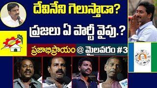 మైలవరంలో దేవినేని ఉమా గెలుస్తాడా ? Public Talk @Mylavaram #3 | Devineni Uma | Who is 2019 AP CM ?