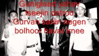 Digital - Uilavch Gunihgui Lyrics