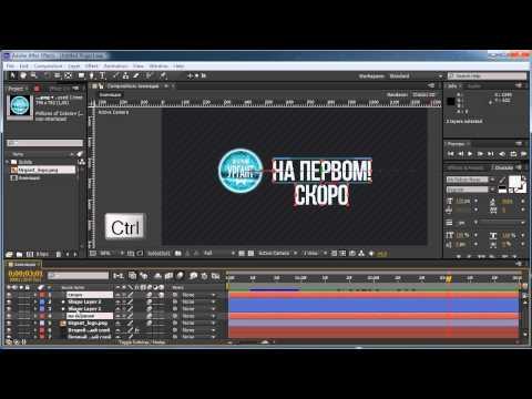 Рисование создание фигур видео-уроки After Effects урок 3
