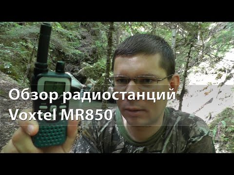 📟 ОБЗОР радиостанций Voxtel MR850