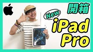 APPLE新iPad Pro完整開箱!這台才是賈伯斯會認證的產品