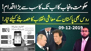 **Great Step By Punjab Government** || A Great News From Russia For Pakistan