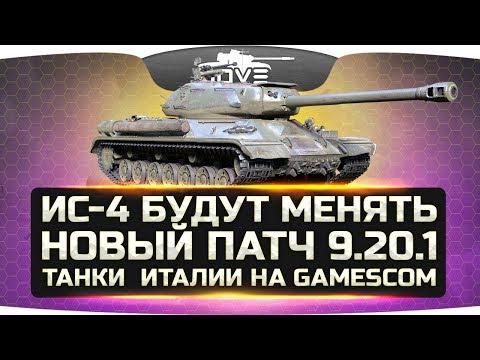 ИС-4 выводят из игры ● Патч 9.20.1 ● Итальянские Танки на Gamescom