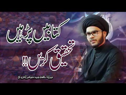 Allama Sahib Ka Aham Paighaam !! | Maulana Hadiz Syed Zaigham-Al-Gharavi | 4K