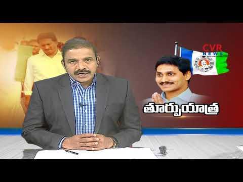 జగన్ పాదయాత్రలో కలకలం సృష్టించిన వ్యక్తి..! | YS Jagan Praja Sankalpa Padayatra | CVR NEWS