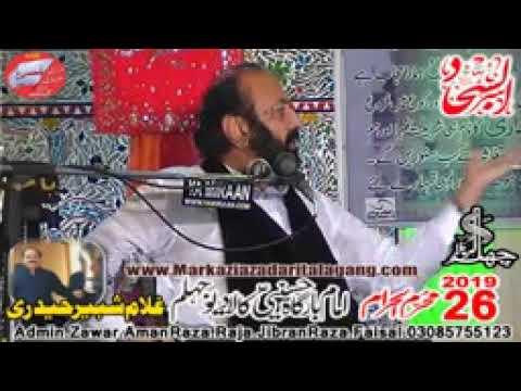 Molana Muhammad  Abbas qumi  26 Muharram 2019 jhelum