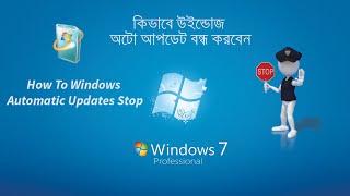 How To Windows Automatic Updates Stop | Bangla Tutorial [কিভাবে উইন্ডোজের অটো আপডেট বন্ধ করবো]