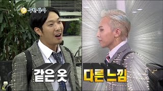 【TVPP】HaHa - Follow the fashion of GD, 하하 - 지드래곤 패션 따라하는 패션 앵무새 @ Infinite Challenge