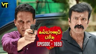 KalyanaParisu 2 - Tamil Serial | கல்யாணபரிசு | Episode 1659 | 16 August 2019 | Sun TV Serial