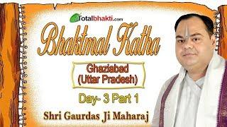Shri Gaurdas Ji Maharaj Bhaktmal Katha Day 3 Part 1