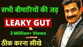 100 साल तक सुन्दर स्वस्थ जवान रहे   सभी बीमारियों की एक जड़   Leaky Gut Cure in Hindi
