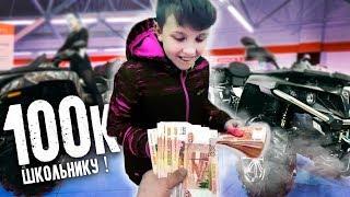 ОСУЩЕСТВИЛ МЕЧТУ ПОДРОСТКА! 100 000 рублей школьнику.