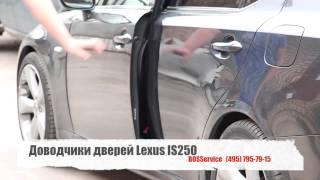 Lexus is 250 лексус. Ремонт