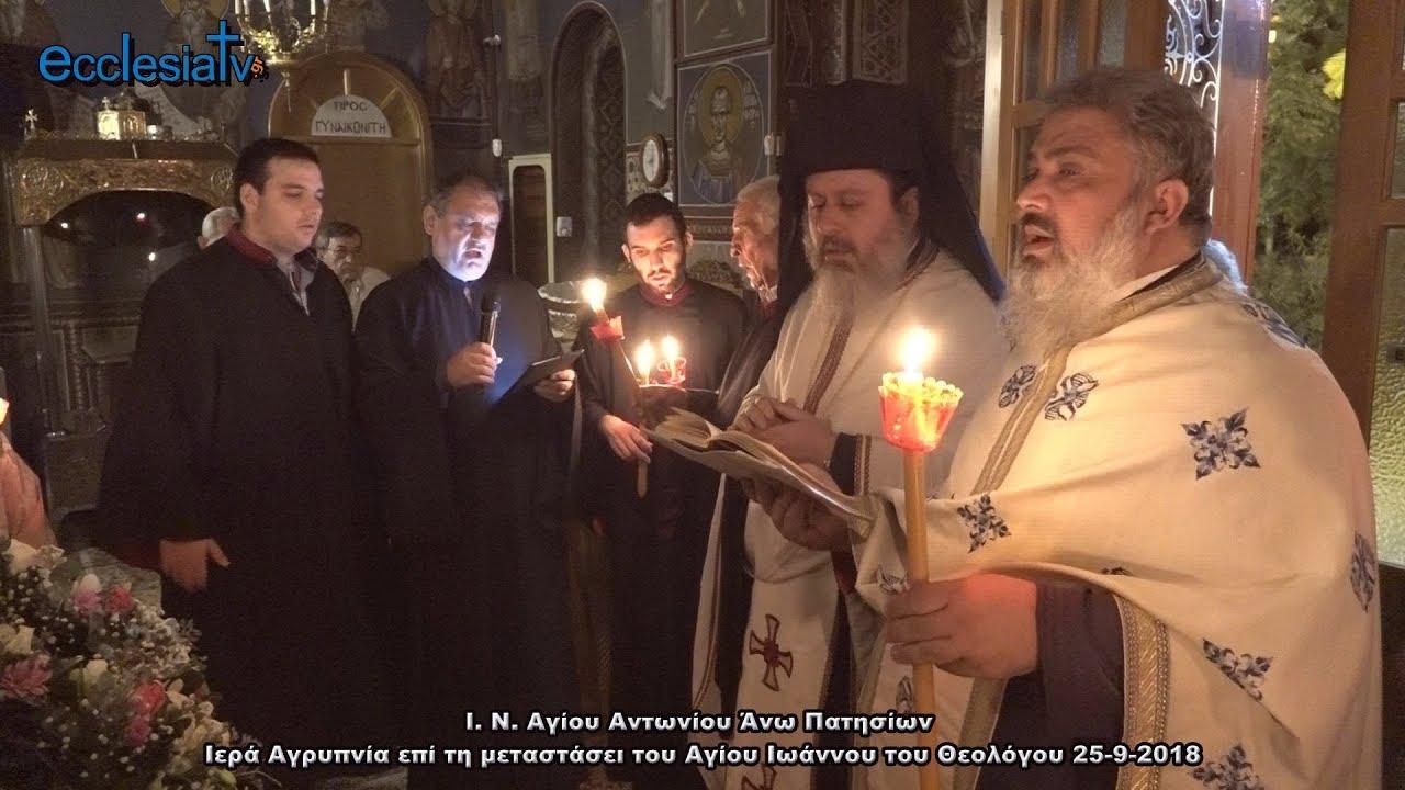 Ιερά Αγρυπνία επί τη Μεταστάσει του Αγίου Αποστόλου και Ευαγγελιστή Ιωάννου του Θεολόγου Ιερός Ναός Αγίου Αντωνίου Άνω Πατησίων
