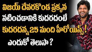 Vijay Devarakonda Rejected By 25 Heroines | The Main Reason is..! | Tollywood | BoxofficeTV