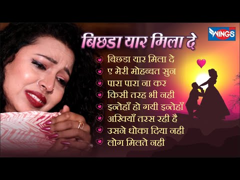 Best Hindi Sad Songs Collection Jukebox (Non Stop) - Bichda Yaar Milade