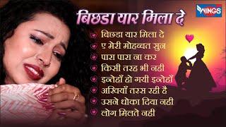 Best Hindi Sad Songs Collection Jukebox (Non Stop) - Bichda Yaar Milade