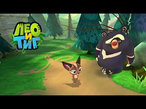 Лео и Тиг #5 Приключения в Пещере С летучими Мышами Погоня за Харзами Играем за Милу и Яру