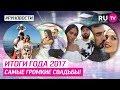 Итоги года 2017: самые громкие свадьбы!