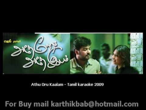 Athu Oru Kaalam Azha - Athe Neram Athe Idam Tamil Karaoke video