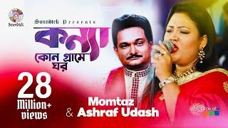 Download Momtaz - Konna Kon Geram Ghor | Bondhu Amar Paner Dokandar | Soundtek 3Gp Mp4