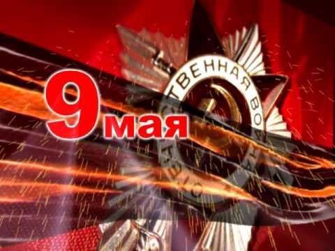 Поздравление официальных лиц с 9 мая