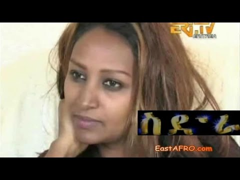 ስድራ Eritrean Movie Sidra (August 15, 2015)