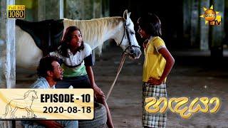 Handaya | Episode 10 | 2020-08-18