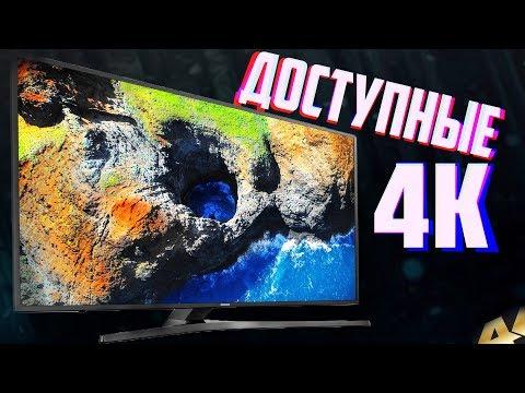 ДОСТУПНЫЕ 4K! / Обзор телевизора SAMSUNG UE40MU6470