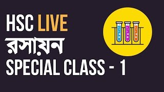 HSC Chemistry 1st Paper: Special Class-1 [HSC | Admission]