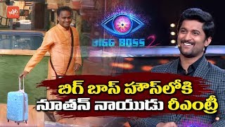 Bigg Boss 2 Telugu | Nutan Naidu Re Entry In to Bigg Boss House | Big Boss Season 2
