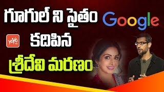 Google CEO Sundar Pichai Reacted About Sridevi Demise | Boney Kapoor about Sridevi