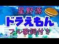 【フル歌詞付き】ドラえもん / 星野源(『映画ドラえもん のび太の宝島』主題歌)Cover by C