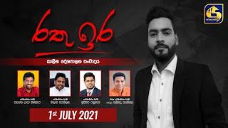Rathu Ira ll 2021.07.01