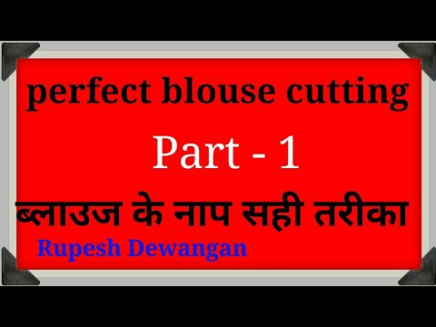 Perfect Blouse cutting method part - 1 How to measure body