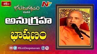 Mahamandaleshwar Bharat Bhushan Yogi Divine Address at Koti Deepotsavam | Day 4 | NTV